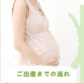 ご出産までの流れ